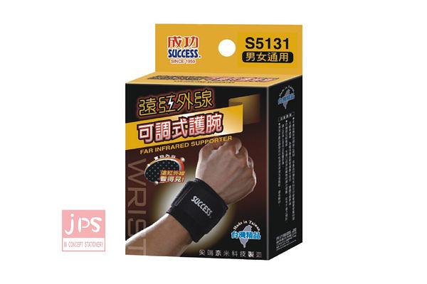 [成功] S5131遠紅外線可調式護腕