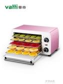 乾果機家用食品烘乾機水果溶豆蔬菜寵物食物脫水風乾機小型220V 伊衫風尚ATF
