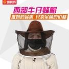 牛仔防蜂帽 養蜂防護服透氣型防火面網蜜蜂帽 防蜂罩養蜂專用工具【快速出貨】
