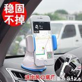 車載支架 汽車用車載手機支架導航吸盤式多功能出風口手機座車內支撐架通用 芭蕾朵朵