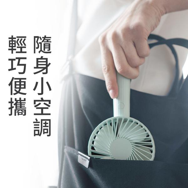 【台灣現貨】SOLOVE 素樂 手持風扇 USB風扇 隨身 迷你風扇 電扇 手拿扇 桌面風扇 附底座 贈掛繩