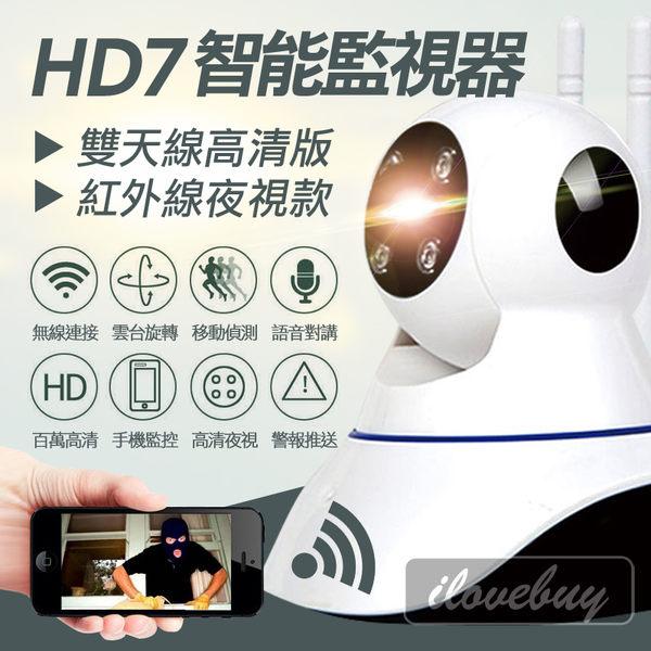 HD7 雙天線高清紅外線夜視版 攝影機 WIFI 監視器 APP操控 網路監控 雲端監控 現貨