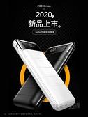 充電寶20000毫安大容量雙usb便攜快充閃充行動電源iphone11小巧迷你  喜迎新春