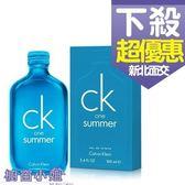 CK one Summer 2018 中性淡香水 夏日限量版 100ml