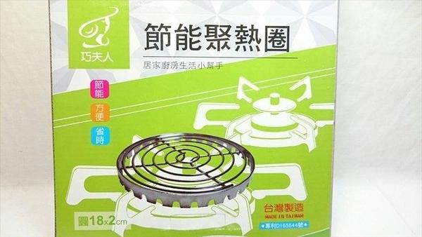 【台灣製造 節能聚熱圈】201379可當鍋墊 隔熱墊使用 省瓦斯斯爐架 子母架 熱鍋【八八八】e網購