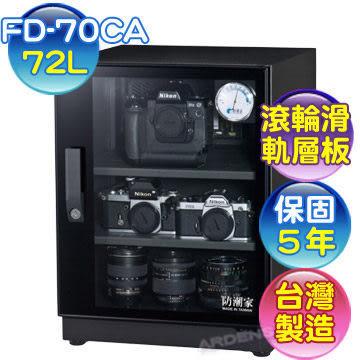 ※亮點OA文具館※ 防潮家72L 電子防潮箱 FD-70CA 再贈鏡頭軟墊(市價$590)