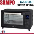 【信源電器】SAMPO聲寶 35L微電腦觸控式電烤箱 KZ-SF35F
