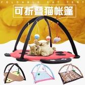 寵物吊床貓透氣環保趣味響鈴玩具貓咪帳篷【雲木雜貨】