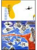 (二手書)塗鴉畫冊.卷1,放牧的眼睛:25則教學故事