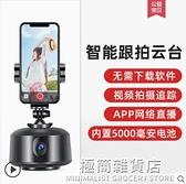360度旋轉全自動智能人臉識別跟蹤拍攝穩定器手機架防抖動手持云臺抖音 極簡雜貨