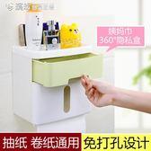 衛生紙架紙巾盒免打孔捲紙筒抽紙廁紙盒防水衛生紙置物架 「繽紛創意家居」