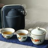旅行茶具套裝便攜式陶瓷快客杯單人日式一壺兩杯收納包 交換禮物