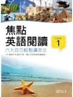二手書《焦點英語閱讀:六大技巧輕鬆讀英文 (Level 1) (16K彩圖)》 R2Y ISBN:9789861849362