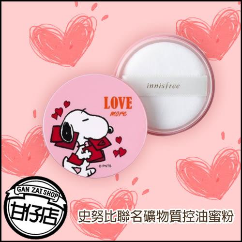 韓國 innisfree X Snoopy 史努比 聯名 礦物質控油蜜粉 5g 甘仔店3C配件