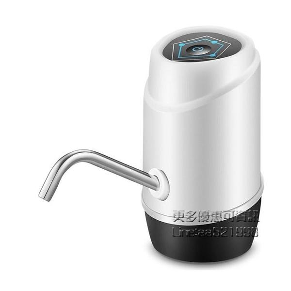 抽水機 大桶桶裝水飲水機抽水器家用小型電動純凈水桶自動壓出水上水器泵 每日特惠NMS