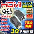 台灣安防家 AHD 4K HDMI 1080p 延長器 影像 轉 Cat5e Cat6 網路線 RJ45 延長線 適 DVR 攝影機 電視 螢幕