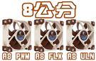 [地瓜球@] Noctua 貓頭鷹 NF-A8 PWM FLX ULN 8公分 第二代SSO軸承 風扇