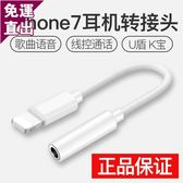 蘋果7耳機轉接頭iPhone7/8/plus/x轉接線p七八Lightning轉3.5mm音頻轉換器頭充電聽歌二合一