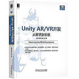 簡體書-十日到貨 R3Y【Unity AR/VR開發:從新手到專家】 9787111584636 機械工業出版社 作者:王
