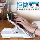 筆電支架頸椎辦公室電腦托架桌面增高升降散熱器架子便攜摺疊式wy【全館免運】