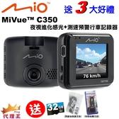 Mio C350 130度廣角 F1.8光圈 SONY感光 GPS+測速 1080P 行車記錄器-贈三大好禮