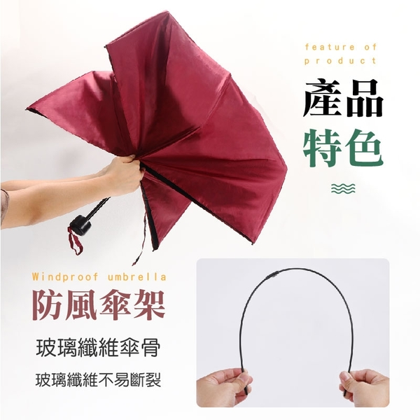 《輕量傘骨!軟Q防風》晴雨傘 防風傘 超輕量 黑膠 雨具 陽傘 防曬 防風