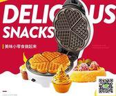 蛋糕機 紅心電餅鐺家用雙面加熱華夫餅機烙餅鍋雞蛋仔電餅檔蛋糕機全自動 igo霓裳細軟