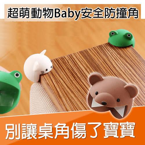 超萌動物Baby安全防撞角