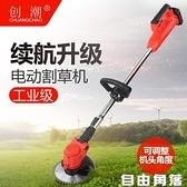 鋰電電動割草機家用手持小型充電式打草割灌機農用除草機割草神器CY 自由角落