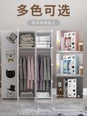 雙12好禮 衣櫃簡約現代經濟型組裝櫃子仿實木臥室推拉門省空間儲物塑膠簡易