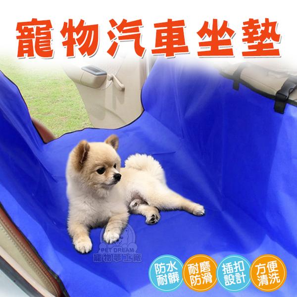 寵物汽車坐墊 車載墊  寵物車載墊 寵物車墊 狗車墊 防水車墊 防髒車墊 防髒車載墊