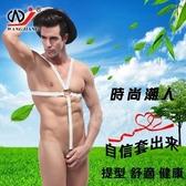 性感內褲 男性女性用品【現貨】【網將WJ】時尚潮人‧束身連體衣