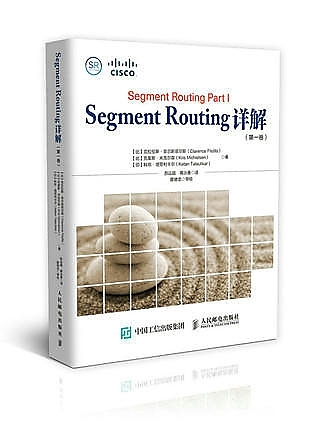 簡體書-十日到貨 R3Y Segment Routing 詳解 第一卷   ISBN13:9787115467997 出版社:...
