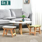 初木實木小凳子客廳創意小板凳家用成人穿鞋凳沙發換鞋凳布藝矮凳『夢娜麗莎精品館』YXS