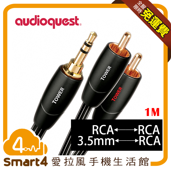 【愛拉風】 AudioQuest 1m Tower  RCA 3.5mm 訊號線 音源線  冷焊鍍金插頭 雜音消除系統 共三款接頭