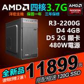 【11899元】全新AMD RYZEN R3-2200G四核3.7G主機2G獨顯極速SSD+480W遊戲順暢可刷卡勝I3