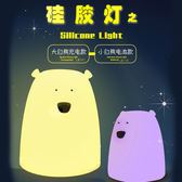 七彩硅膠大白熊夜燈可愛創意充電池減壓拍拍台燈臥室【俄羅斯世界杯狂歡節】