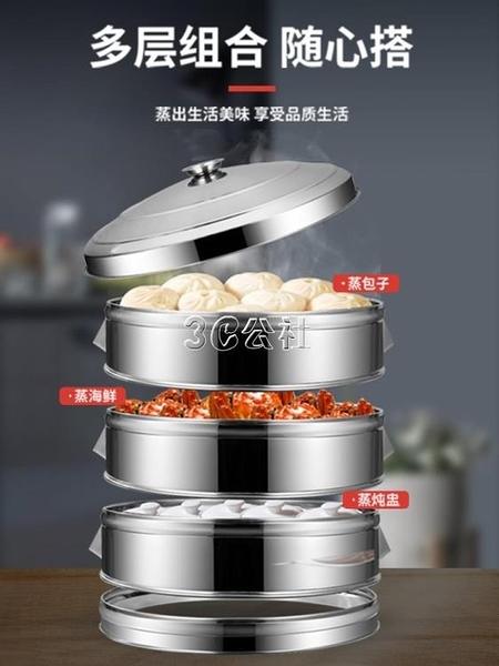 蒸籠家用不銹鋼蒸包子蒸饅頭特大號商用多層大號50cm加厚蒸鍋籠屜 YYP