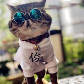 寵物眼鏡 寵物貓眼鏡貓咪墨鏡復古酷貓搞怪用品的小飾品的攝影配飾拍照道具 雙12
