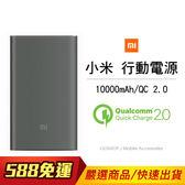 [輸碼Yahoo2019搶折扣]原廠 公司貨 小米 行動電源 移動電源 高配版 10000mAh QC 2.0 type c