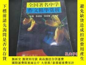 二手書博民逛書店《全國著名中學作文精華賞析》罕見1995年11 月Y135958