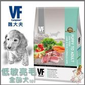 補貨中//【送隨機好禮*1】*KING WANG*魏大夫VF《低敏亮毛配方(羊肉+米)-小顆粒》15kg