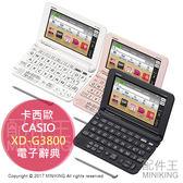 【配件王】日本代購 CASIO 卡西歐 XD-G3800 電子辭典 大辭泉 三色 旅行 英語 學習 國中 學生
