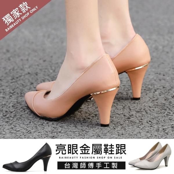 尖頭鞋.訂製款.MIT優雅亮眼拼接金屬高跟包鞋.白鳥麗子