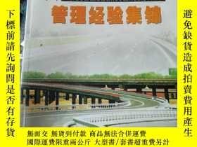 二手書博民逛書店罕見大運高速公路建設管理經驗集錦Y267097 王曉林 山西人民