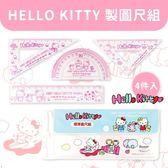 HELLO KITTY 製圖尺組【櫻桃飾品】【30283】