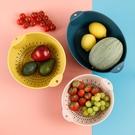 瀝水盆 網紅水果盤籃客廳塑料雙層洗菜籃子家用廚房洗菜盆瀝水籃筐神器 晶彩 99免運