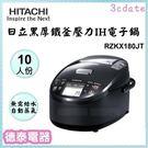 日本原裝~ HITACHI【RZKX18...