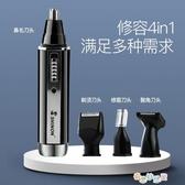 爆款多功能電動鼻毛修剪器迷你剃須鼻毛器4合1鬢角修眉套裝 交換禮物