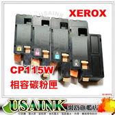 USAINK ☆Fuji Xerox  CT202265  藍色相容碳粉匣 適用:CP115W/CP116W/CP225W/CM115W/CM225FW/CP115